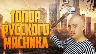 ТОПОР РУССКОГО МЯСНИКА И РЕЙД! Escape from Tarkov   Выживание и Побег из Таркова (СТРИМ)