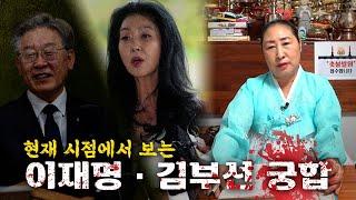 (신점) '이재명•김부선 궁합' 전생의 악연이였을까?