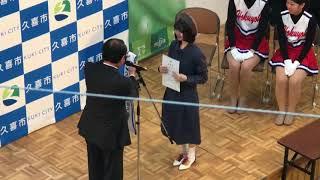 久喜市親善大使になった市川美織さんの委嘱式の模様です。