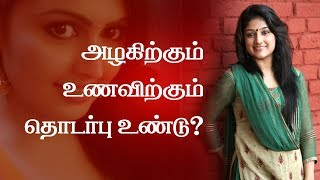 Health & Beauty Foods - Foods That Make You Pretty - Tamil health Tips