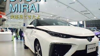 TOYOTA MIRAI トヨタ ミライの実車を見てきました。FコンセプトモデルFC...