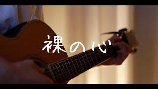 裸の心 - あいみょん  (弾き語りcover)