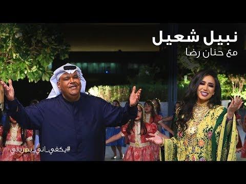 أغنية #يكفي_اني_بحريني