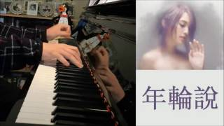 楊丞琳 Rainie Yang - 【年輪說】(Piano Cover by Amosdoll)