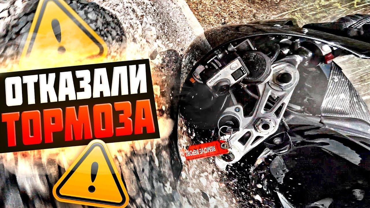 Снова РАЗБИЛ мотоцикл BMW - Отказали ТОРМОЗА на скорости