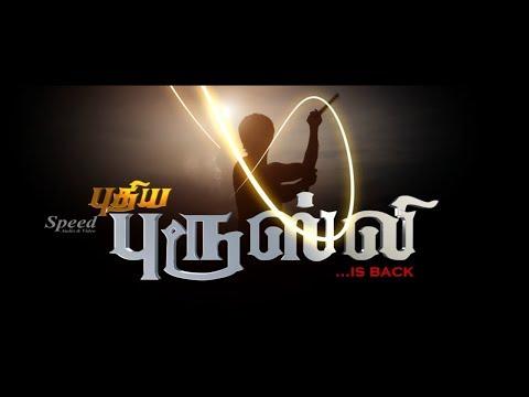 New Release Exclusive Tamil Full Movie 2018   புதிய புரூஸ்லி   Puthiya Brucelee Tamil Full HD Movie