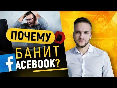 За что банит Фейсбук? Как не допустить блокировки рекламного аккаунта?
