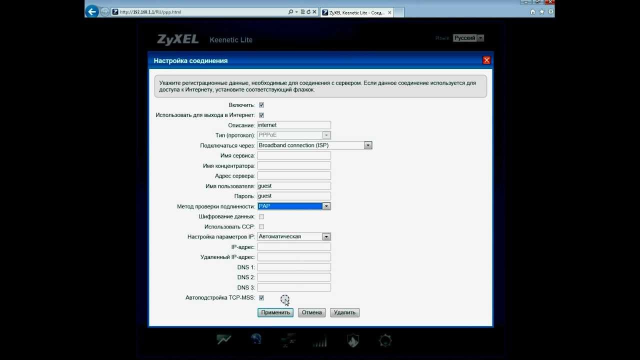 How to connect Zyxel Keenetic 80