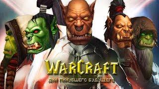 Warcraft: Дни минувшего будущего - Трейлер (Alamerd)