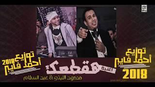اغنية هقطعك - محمود الليثي - عبسلام - صوفينار - توزيع احمد فايبر 2018