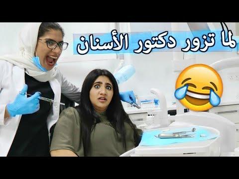 لما تزور دكتور الاسنان | When You Visit The Dentist