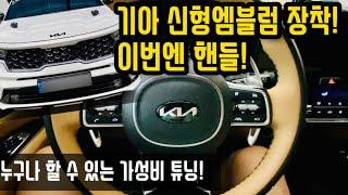 쏘렌토 MQ4 기아 신형 엠블럼을 핸들에! 가성비 튜닝…