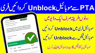 How to register mobile phone with pta pta se mobile register