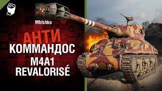 M4A1 Revalorisé - Антикоммандос №52 - от Mblshko [World of Tanks]