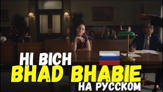 BHAD BHABIE - HI BICH / О ЧЕМ ЧИТАЕТ BHAD BHABIE - HI BICH ПЕРЕВОД НА РУССКОМ