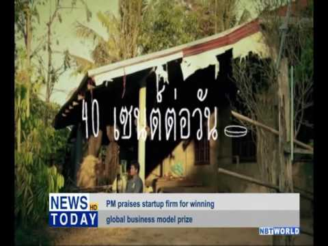 PM praises startup firm for winning global business model prize