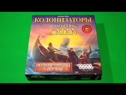 Колонизаторы (Catan) Первопроходцы и пираты   Правила