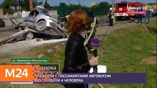 Движение на улице Адмирала Корнилова частично восстановлено после ДТП   Москва 24