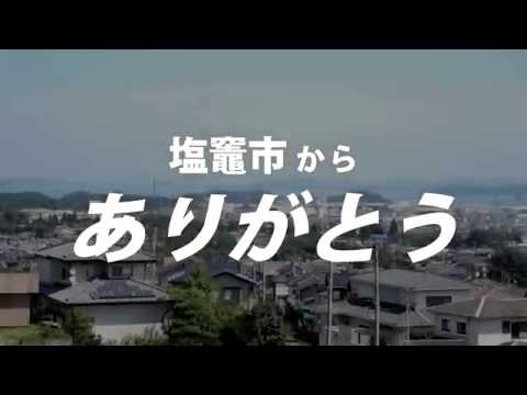 shiogama 01