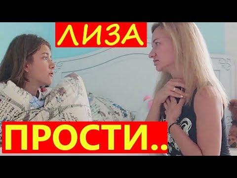 Мама ИЗВИНЯЕТСЯ ЗА ВСЕ😜Пранк над Лиза Найс😍Pranks Liza Nice