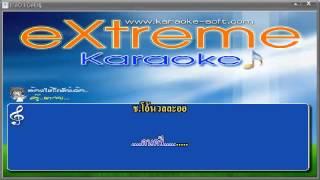 จูบเย้ยจันทร์ ญ karaoke