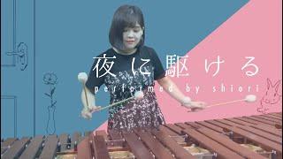 夜に駆ける-YOASOBI|By Marimba