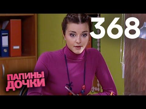 Папины дочки   Сезон 18   Серия 368