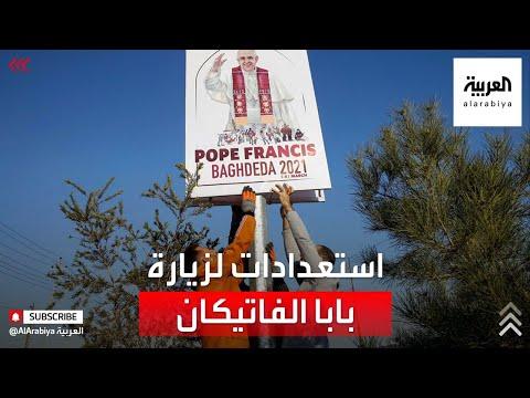 استعدادات غير مسبوقة في العراق لزيارة بابا الفاتيكان