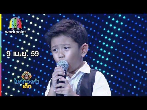 ไมค์ทองคำเด็ก   น้องนะโม   คาถามหานิยม   9 เม.ย. 59 Full HD