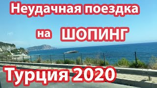 Турция 2020 Отдых Наша Неудчная Поездка на Шопинг в Аланию Long Beach Resort Hotel Spa 5