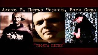 Бате Сашо & Alex P (Алекс П) & Петър Чернев - Твоята песен