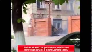 Украина  Мариуполь  18+ Жестокая Война на 9 Мая 2014!!! полное видеосмотреть онлайн