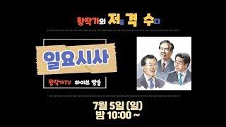[황작가TV  라이브]  7월 5일 (일)  일요시사 (밤 10시~)