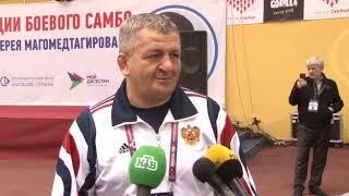 В Каспийске стартовал 24-й чемпионат всемирной федерации боевого самбо thumbnail