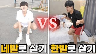 Living all day with 'four legs' vs 'one leg' LOL DS