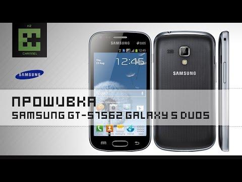 Прошивка Samsung GT-S7562 Galaxy S DUOS (OS 4.0.4)