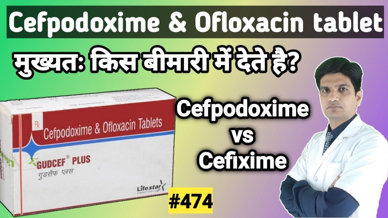Cefpodoxim Ofloxacin tablet   Gudcef plus tablet   Gudcef plus 200 in hindi