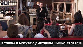 Встреча в Москве. КЛИП. ДМИТРИЙ ШИМКО