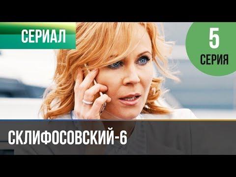 Склифосовский 6 сезон 5 серия Склиф 6 Мелодрама Фильмы и сериалы Русские мелодрамы