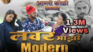 Lover mazi modern - bunty patil | aagri koli comedy | sohan naik | jatin thakur | tushar chavan