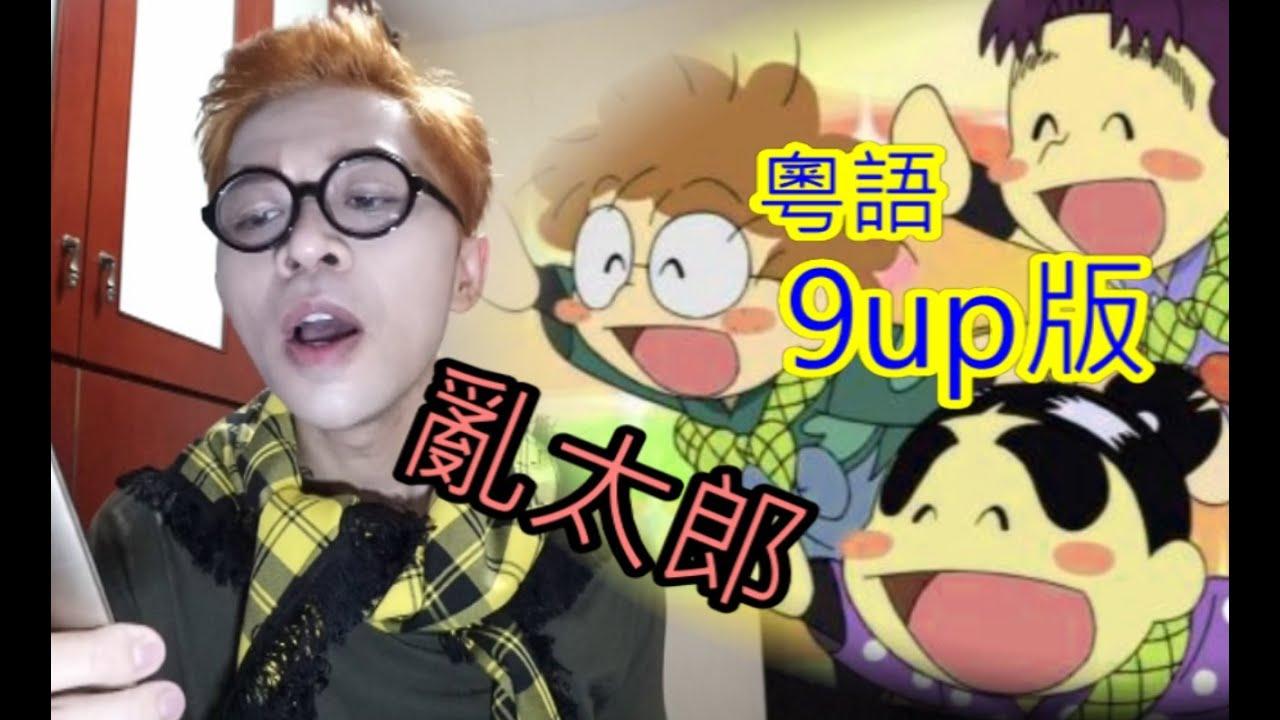 【9up粵語版】忍者亂太郎主題曲(附KTV字幕版) - YouTube
