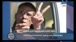 بالفيديو.. «المسلماني»: الارتباك ظهر على الإدارة المصرية وقت اختطاف طائرة برج العرب