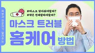 마스크 여드름 홈케어 관리법 & 예방법!!_피부…
