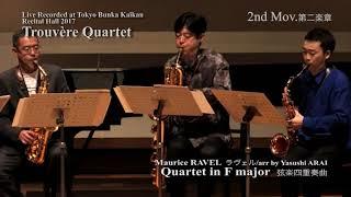 トルヴェールの30周年記念コンサートのライブ映像です! 全力投球したラヴェルの四重奏の熱い演奏を聴いてください!!by 須川 ------- 結成30周年...
