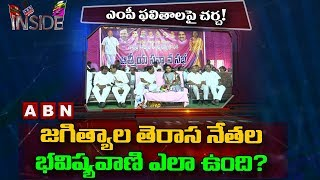Focus on TRS MP Candidates Politics in Jagtial | Inside