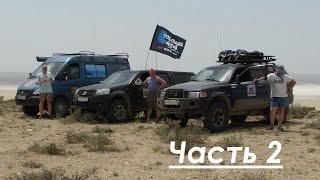 Экспедиция в Казахстан. Часть 2