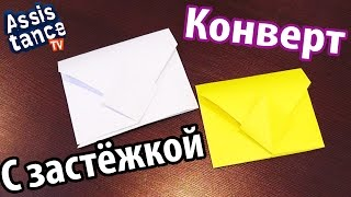 Конверт с застёжкой оригами / Как сделать конверт из бумаги с застежкой(Красивый конверт оригами с застёжкой, можно положить и закрыть конвертик) смотрите наши видео! ПОДПИШИТЕС..., 2014-11-21T22:46:46.000Z)