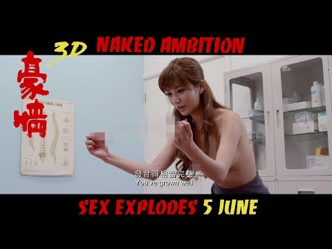 3D Naked Ambition 《3D豪情》In Cinemas 5 June