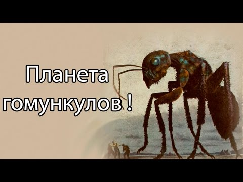Планета гомункулов ! ( Species )