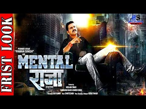 MENTAL RAJA (पागल राजा) - Pawan Singh 2018 New Movie Frist Look - Mental Raja Movie